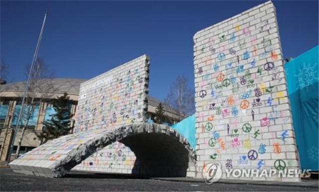 2月5日,奥林匹克休战墙在江原道平昌冬奥会运动员村设立。奥林匹克休战墙的设立旨在促进奥运会期间停止战争,通过对话与和解实现和平。(图片来源:韩联社)