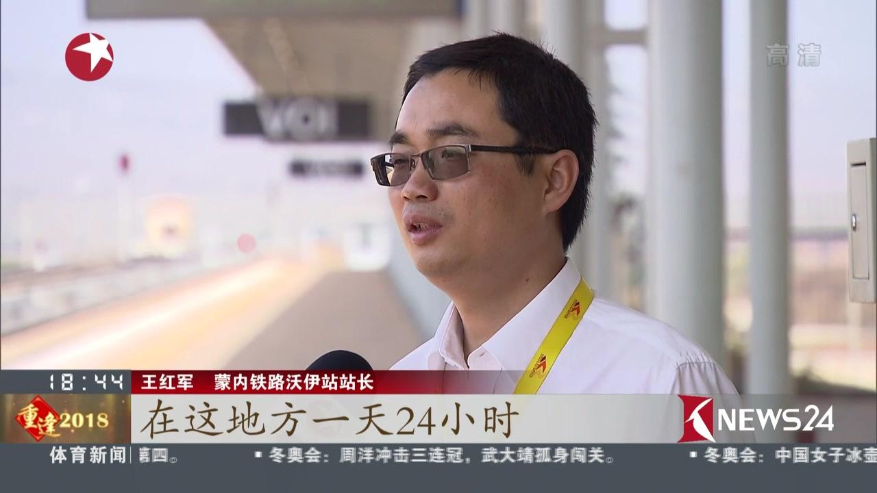 """蒙内铁路:""""一带一路""""上的中国名片"""