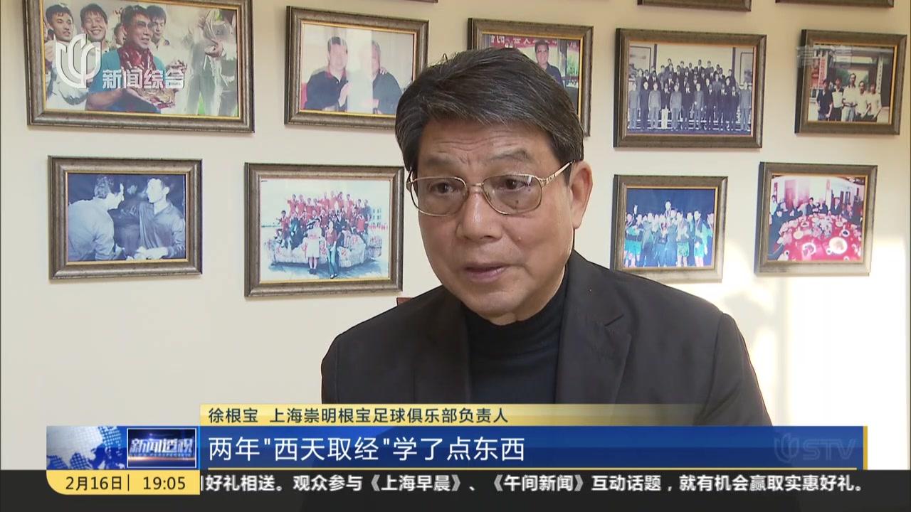 """新闻透视:徐根宝——从""""借鸡生蛋""""到""""重新起航"""""""