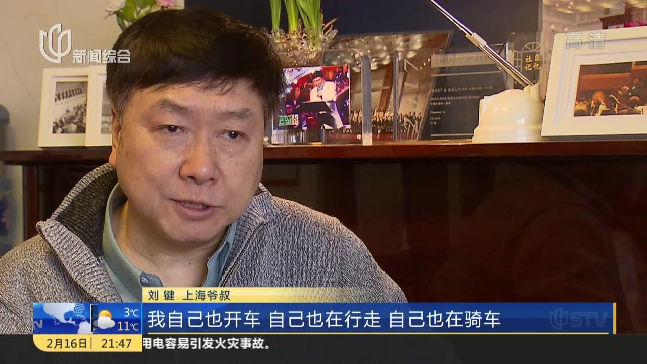 """新春回访:路见不平""""追着走""""的上海爷叔"""