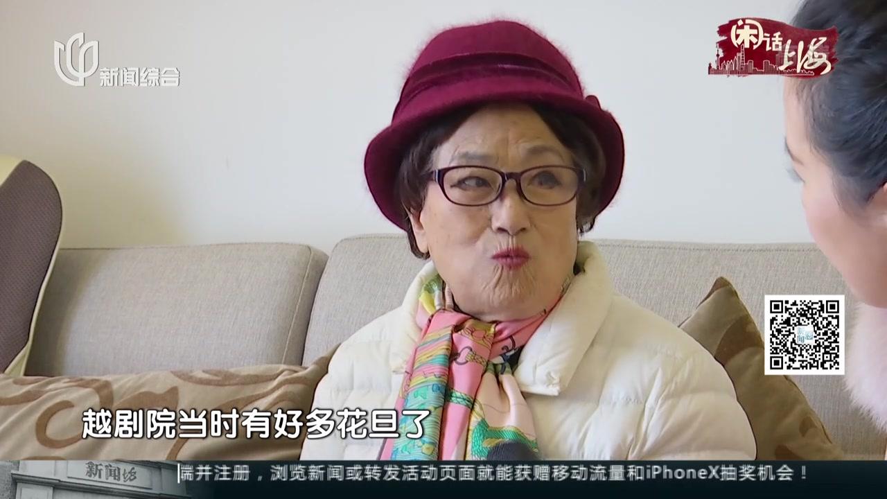 闲话上海·阿王拜年:王文娟