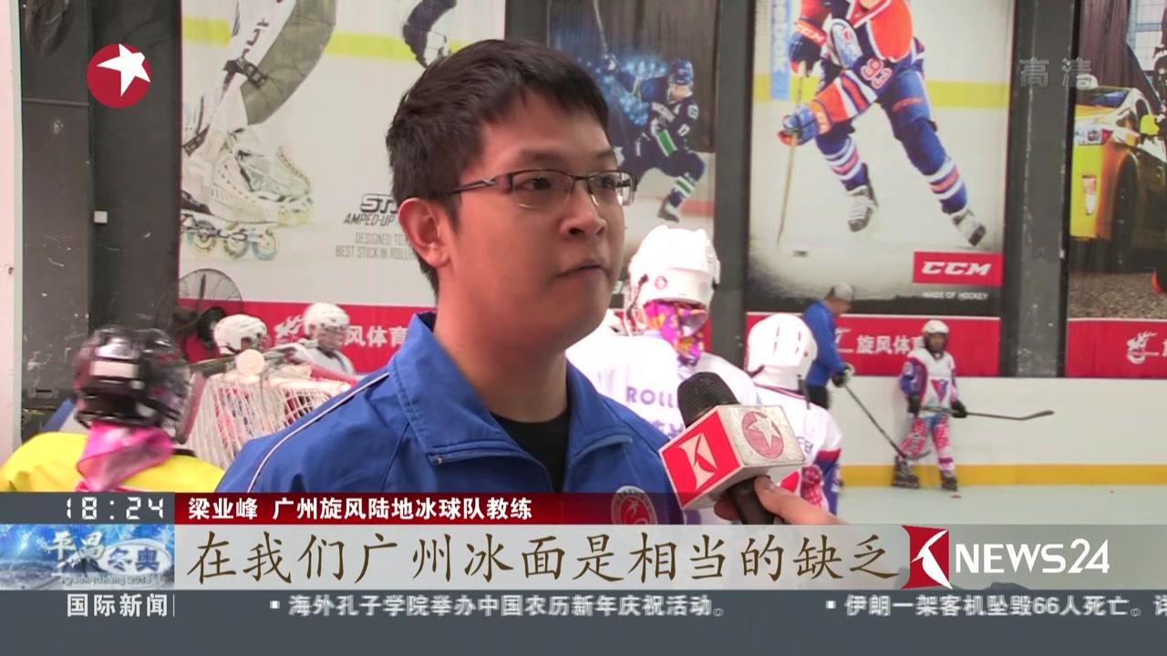 """广东:""""轮转冰""""推动冰雪运动进校园"""