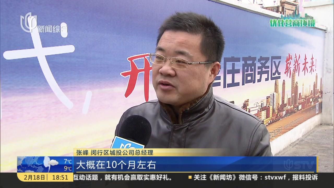 """闵行:从""""荆棘山路""""到""""一马平川""""  流程再造为项目审判""""提速"""""""