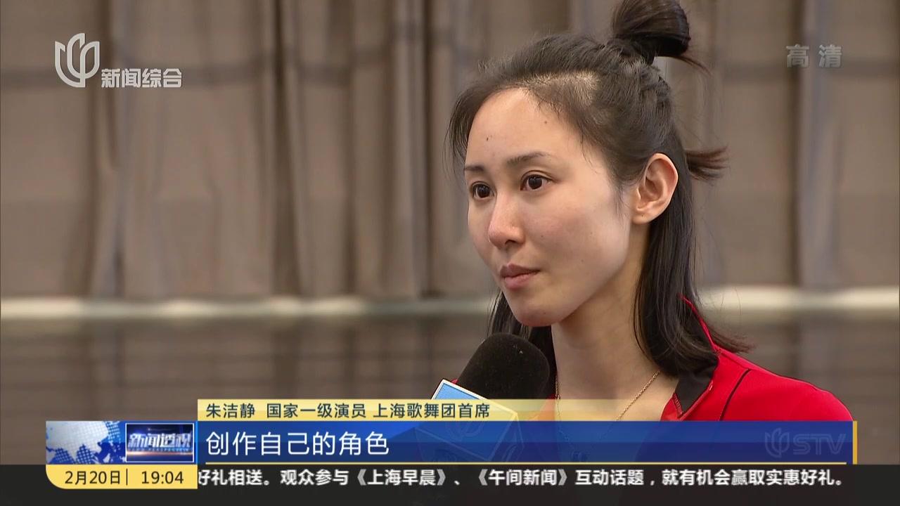 """新闻透视:朱洁静——做一名有""""仙气""""的舞者"""