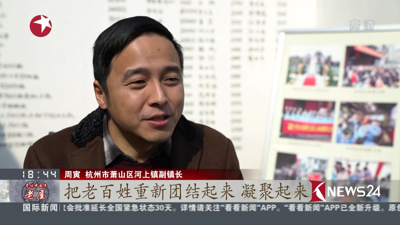 杭州凤坞村:村民众筹助力  老宅焕发新生