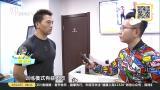 """新春来健身:刘砚带你感受""""动起来""""的一天(下)"""