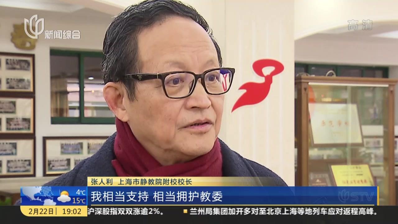 新闻透视:张人利——办一所最好的公办学校