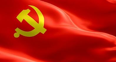 《中央党内法规制定工作第二个五年规划》印发