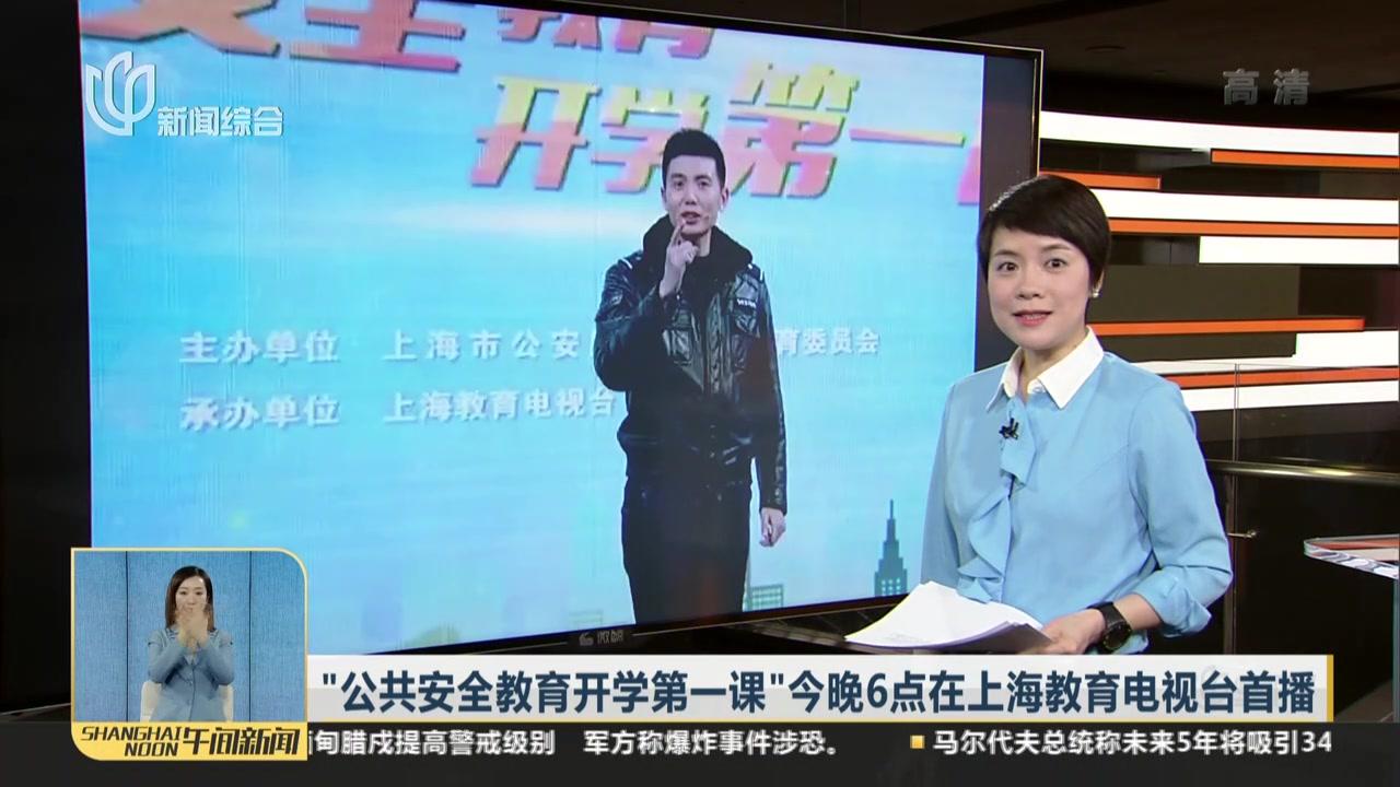 """""""公共安全教育开学第一课""""今晚6点在上海教育电视台首播"""