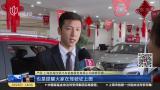 上海:今年新能源车上牌启动  最快3月上旬发放首批牌照