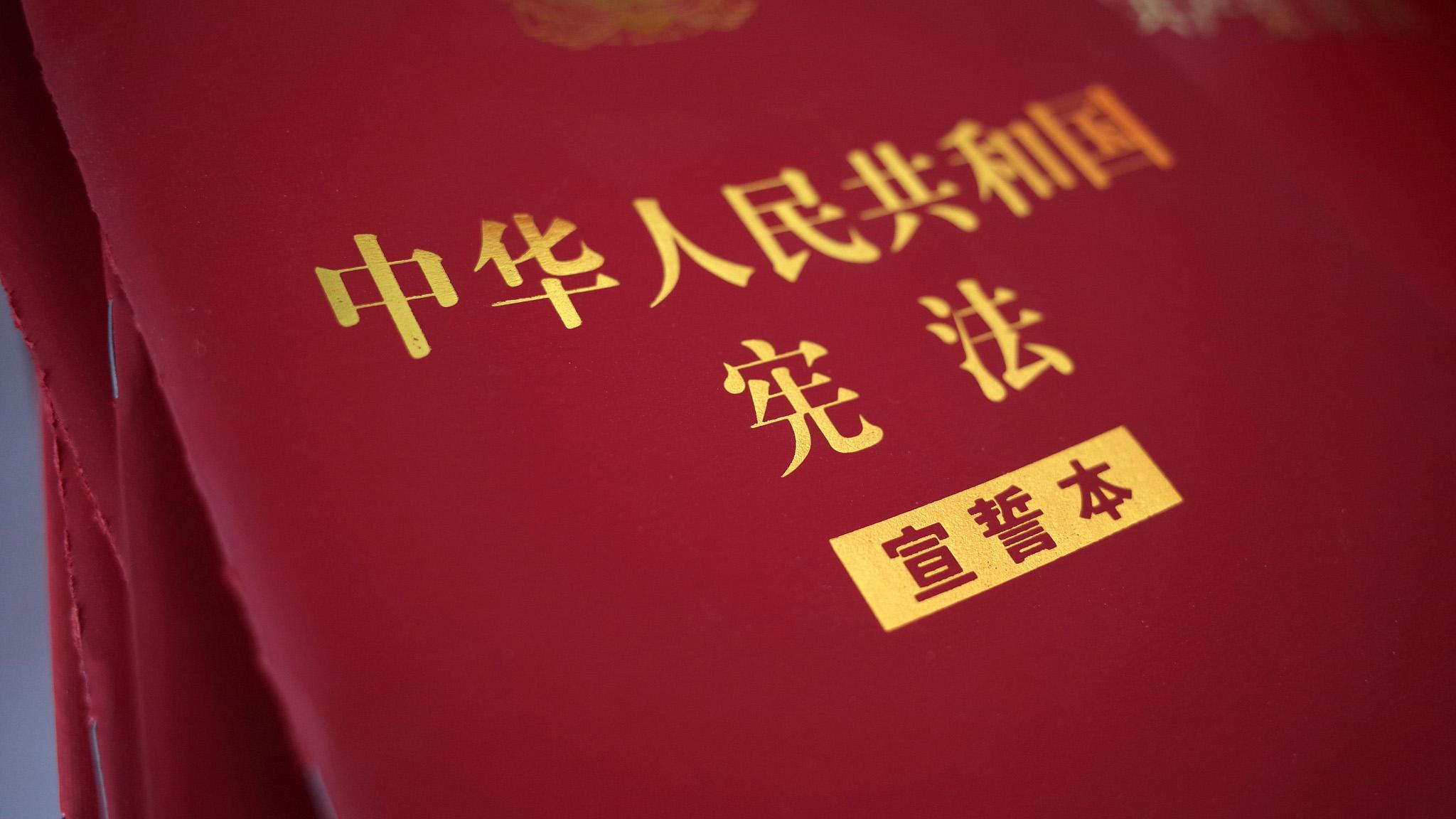 全国人大常委会修订宪法宣誓制度 新誓词公布