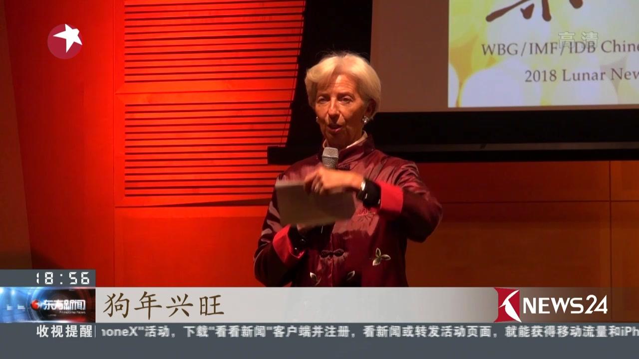 "IMF:热闹""春晚""贺新春  拉加德拜年秀中文"
