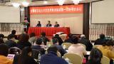 第五届大学生艺术展演第一次秘书长会议在沪举行
