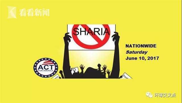 """""""美国行动""""关于抵制伊斯兰教法的海报.jpg"""