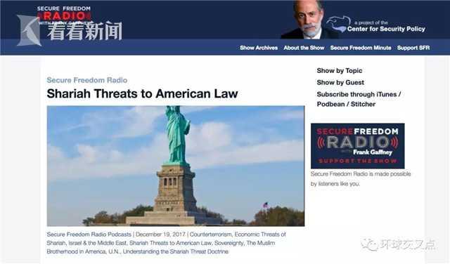 该组织网站上,报道风格奇葩,内容耸人听闻。