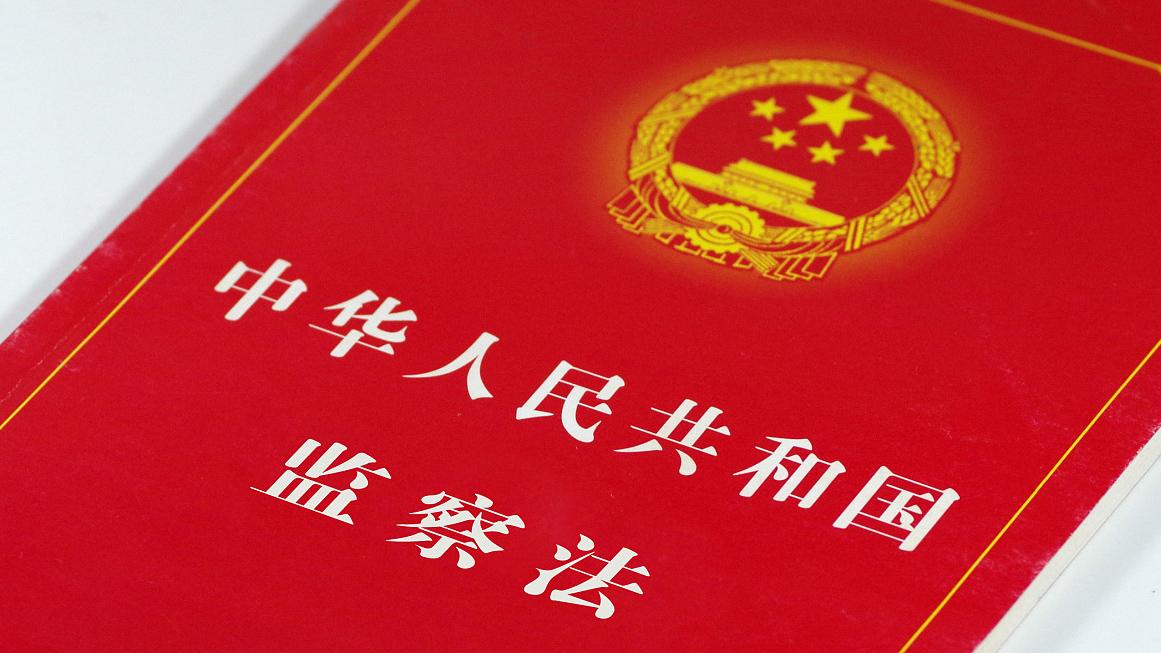 《中华人民共和国监察法》获通过