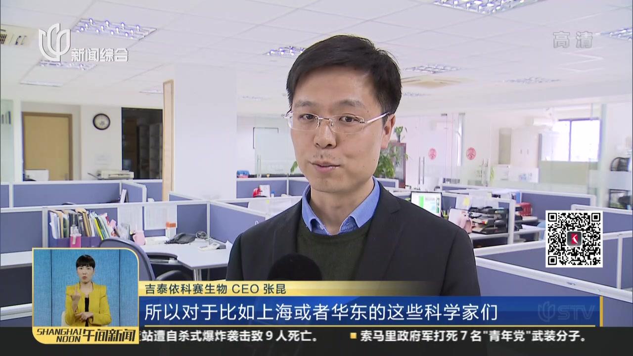 """突破生物医药科研瓶颈  上海确保""""生物标准品""""快速通关"""