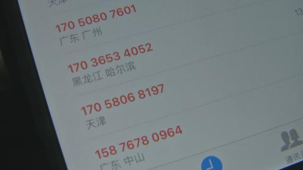 男子莫名遭遇电话轰炸 竟是同学网贷留了他电话