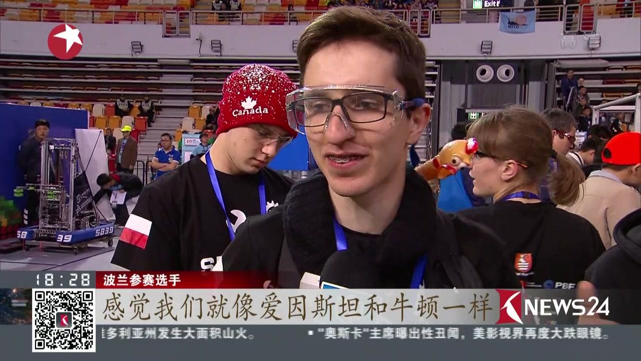 国际顶级青少年机器人大赛登陆上海