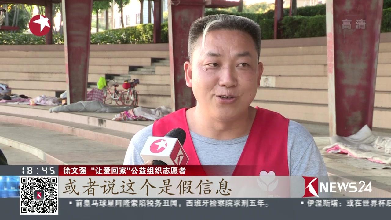 广东东莞:失联二十载  流浪男子终与家人团聚