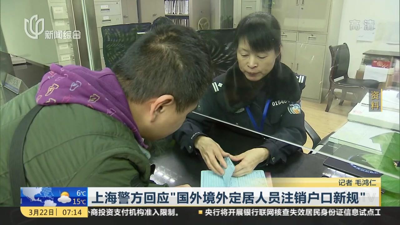 """上海警方回应""""国外境外定居人员注销户口新规"""""""