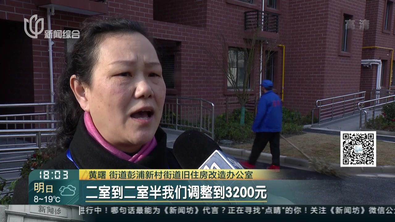 """城事晚高峰:彭浦老公房""""变身""""高颜值电梯房"""