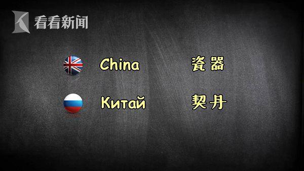 英语和俄语对中国的称呼大相径庭