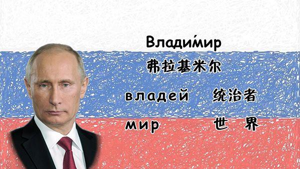 """普京的名字""""弗拉基米尔""""其实由两个词组成"""