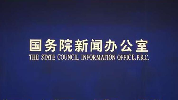 《新时代的中国国防》白皮书将于24日10时发表