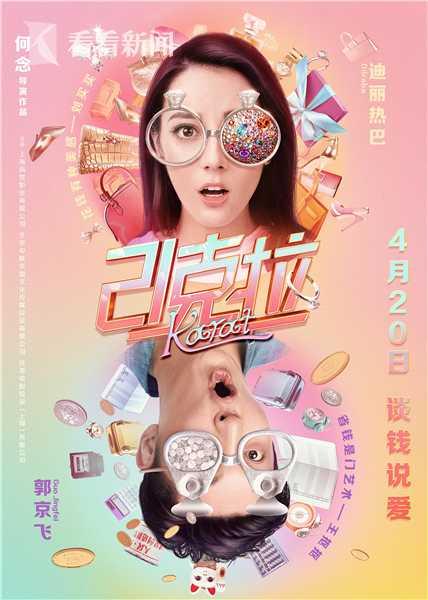 """视频 《21克拉》首映礼郭京飞热巴""""土味情话""""撩不停"""