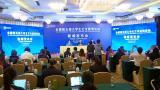 全国第五届大学生艺术展演活动新闻发布会在沪举行