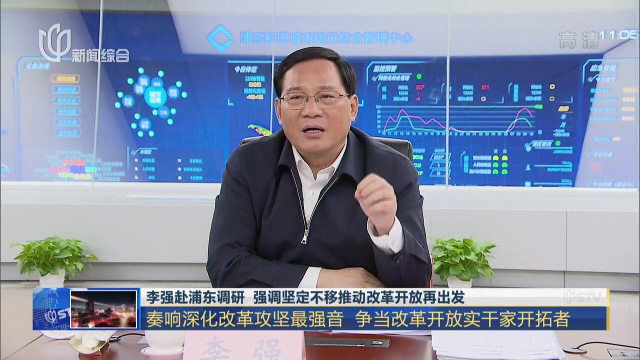 李强赴浦东调研  强调坚定不移推动改革开放再出发
