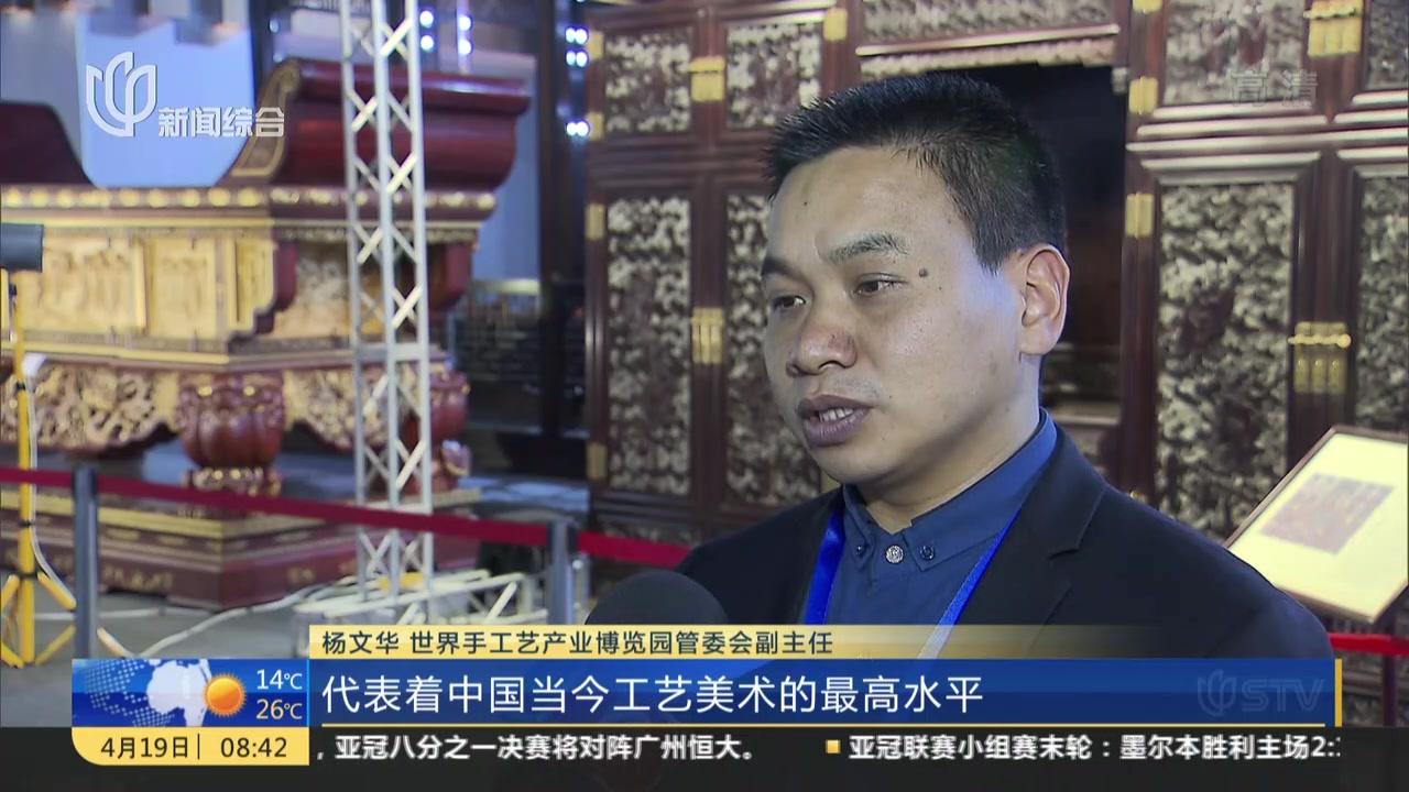 大国工匠展绝技  第七届中国工艺美术大师评选上海举行