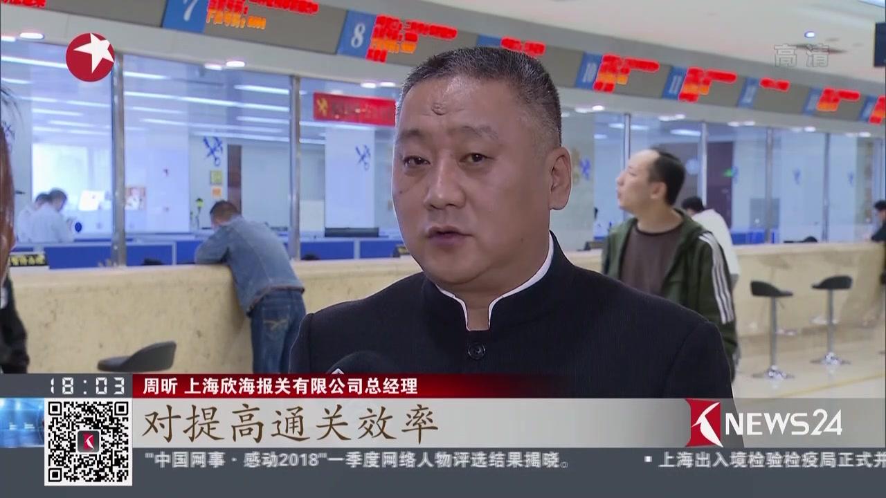 上海:出入境检验检疫今起划入海关