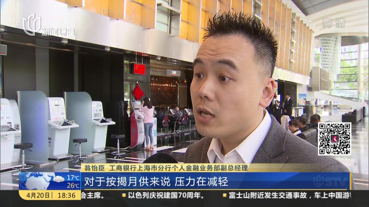 工行放宽个人房贷年龄至70周岁  上海分行今起执行