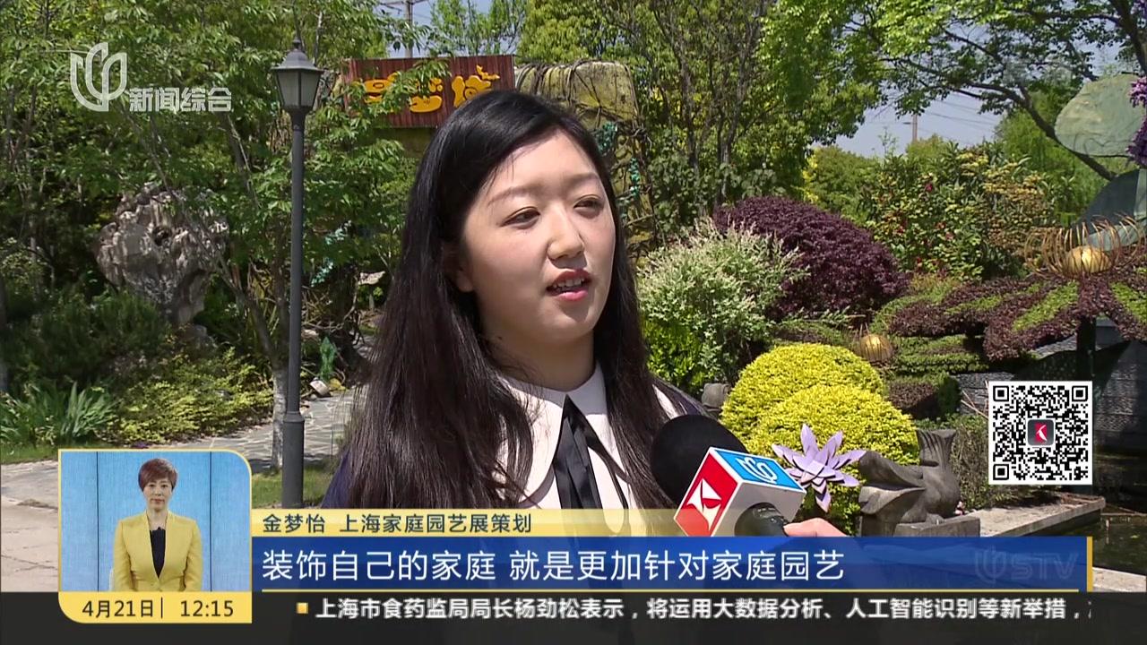 2018上海家庭园艺展  用鲜花装扮美丽生活