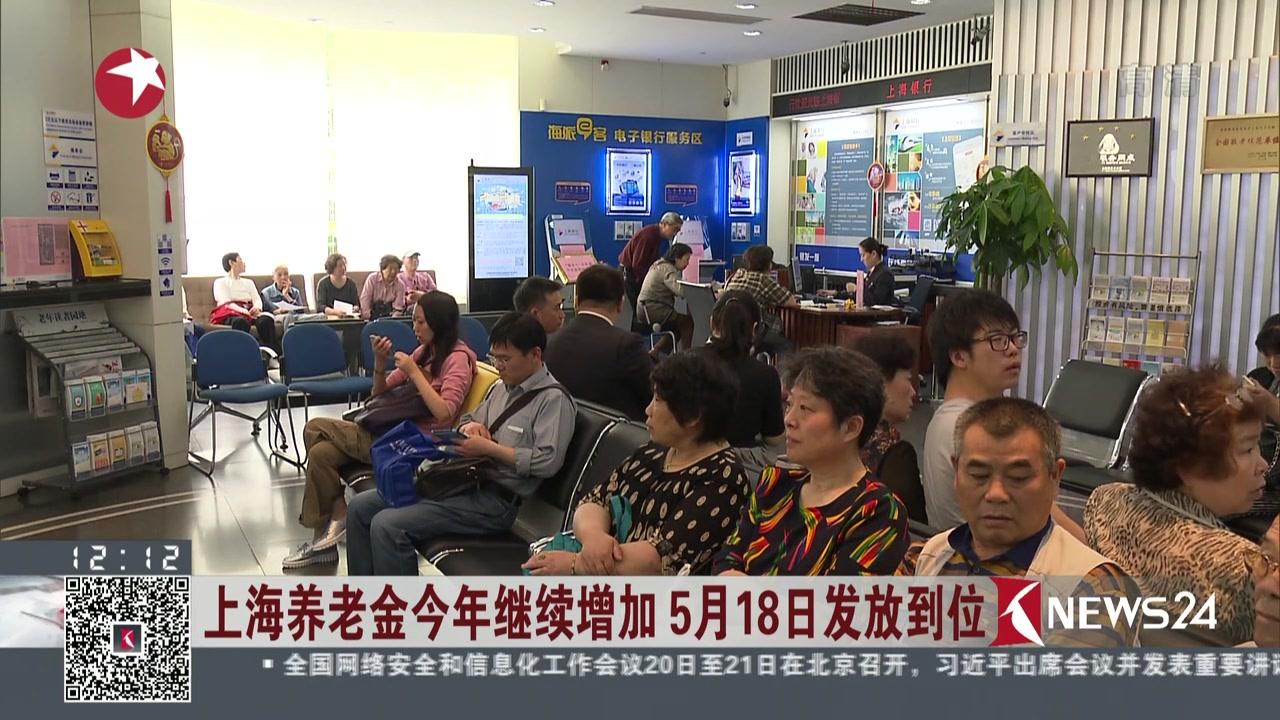 上海养老金今年继续增加  5月18日发放到位