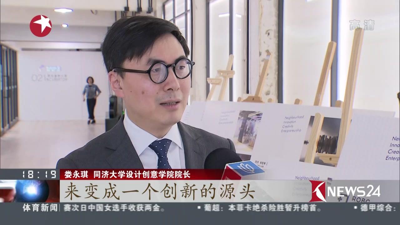 上海:老社区华丽变身  激活创新动能