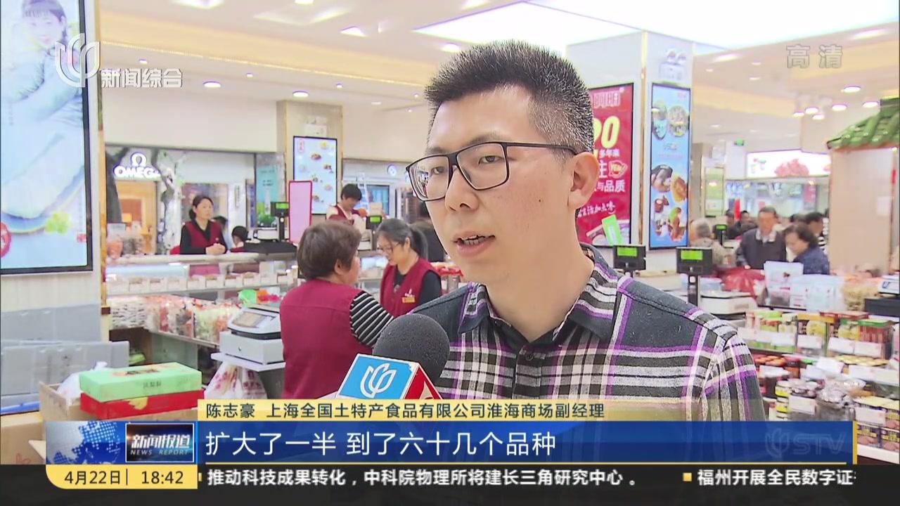 """淮海路""""全国土产""""重装开业  酱菜柜台扩大一倍"""