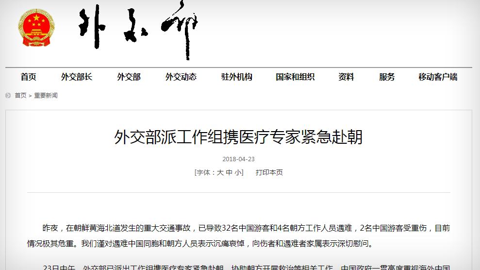 朝鲜交通事故致32名中国游客和4名朝方人员遇难