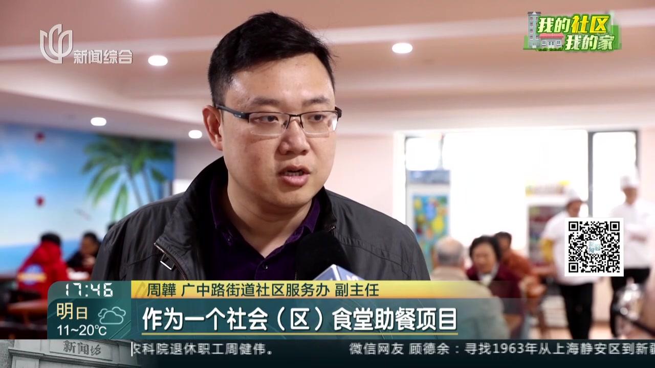 """新闻观察:""""十岁""""社区食堂是如何打造成当地""""网红""""的?"""