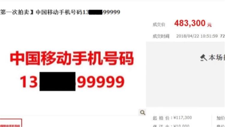 """尾号99999!""""老赖""""手机靓号拍出48万元天价!"""