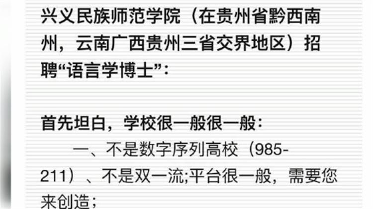 """贵州一高校发布最实诚招聘启事:""""平台很一般"""""""