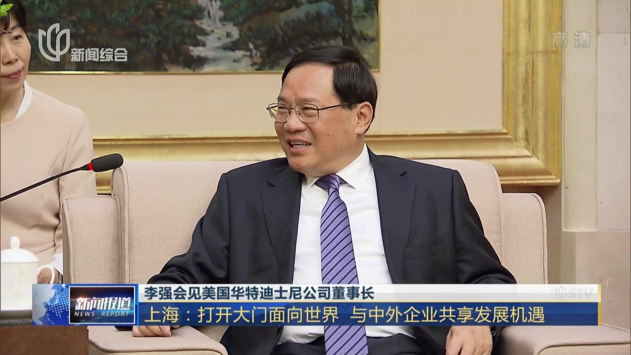 李强会见美国华特迪士尼公司董事长:上海——打开大门面向世界  与中外企业共享发展机遇
