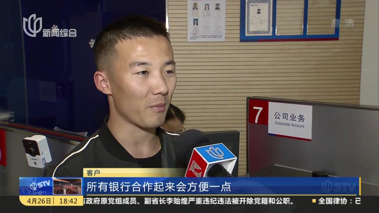 """中外银行""""抱团取暖""""  共享柜台首现上海"""