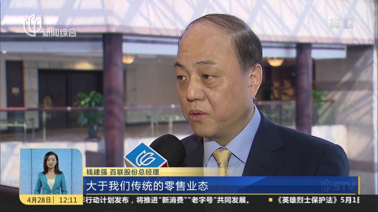 百联锦江携手重新打造  淮海路中