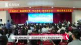 """""""援边精神进校园""""活动首场宣讲在上海城建职业学院举行"""