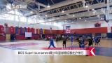 BIG5 Super Tournament青少年篮球锦标赛在沪举行