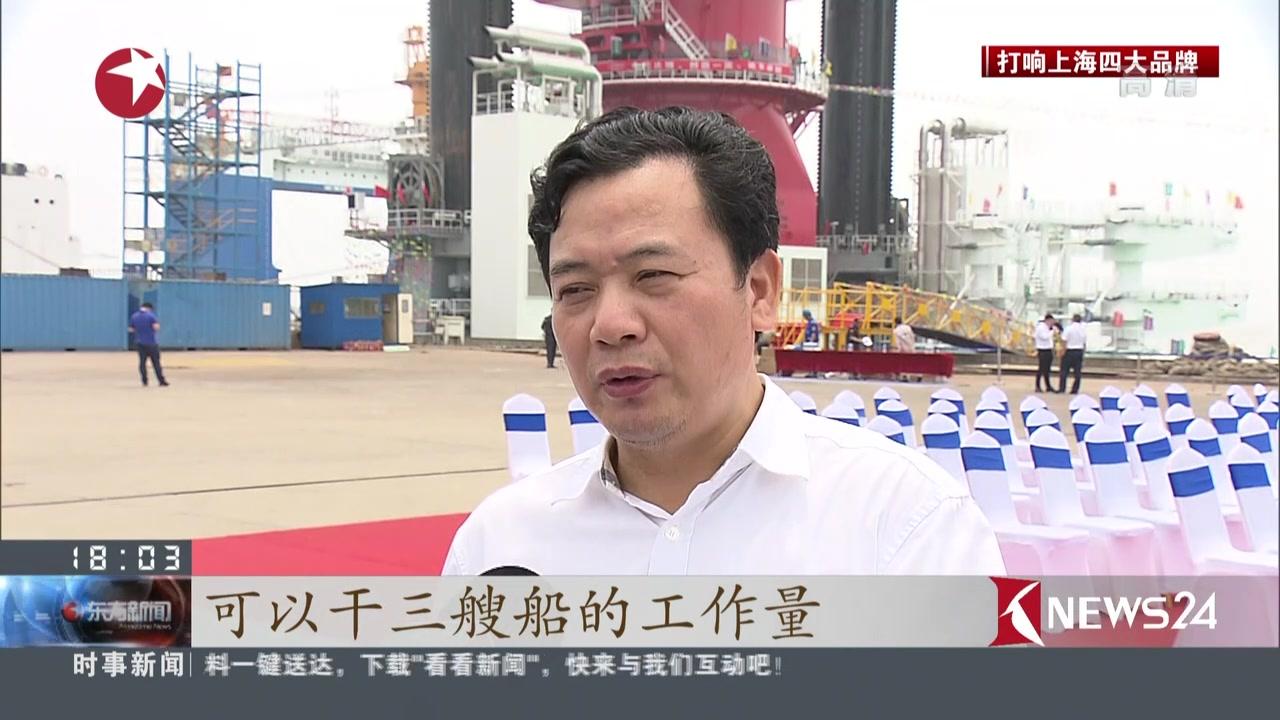 上海制造:世界最大海上风电施工平台今交付使用