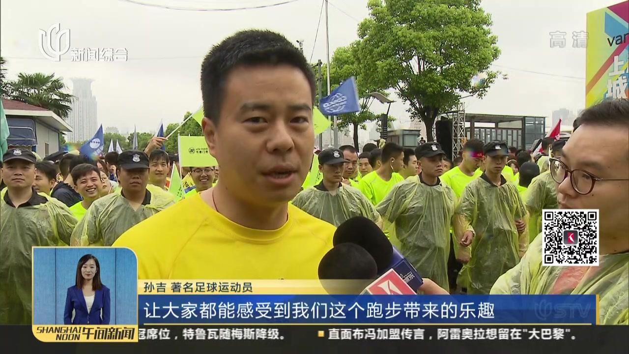 上海城市乐跑赛第六年  市民雨中享受跑步乐趣